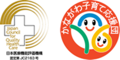 Japan Council for Quality Health Care かながわ子育て応援団
